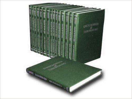 15 volume Taekwon-Do encyclopedia