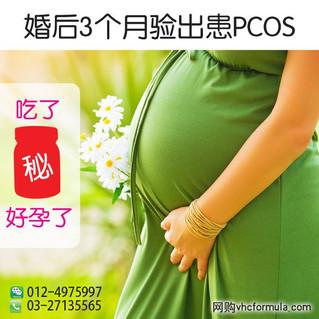 婚后3个月验出患PCOS