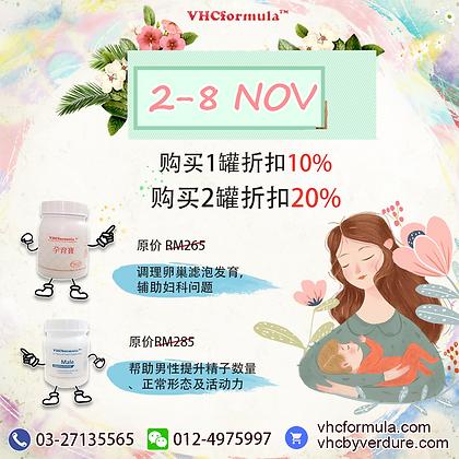 11月1-8日 孕育宝+Male 购买2罐 20%优惠 - 1罐孕育宝 & 1罐Male