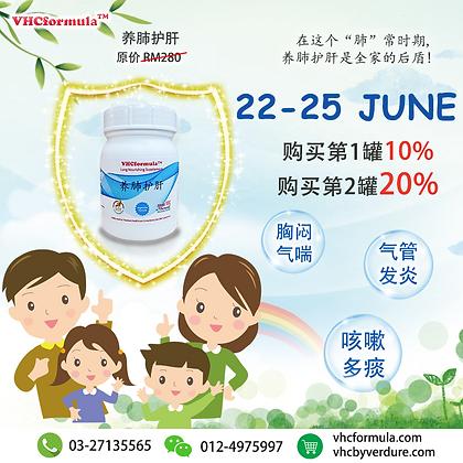 6月22-25日 购买1罐养肺护肝 折扣 10%