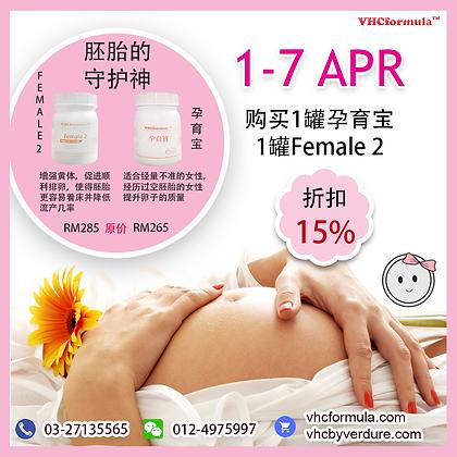 4月1-7日 1罐孕育宝 + 1罐 FEMALE 2 折扣 15%