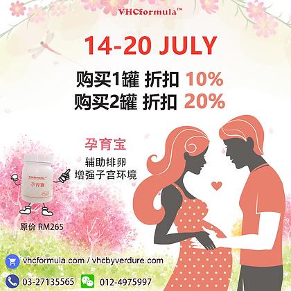 7月14-20日 购买1罐 孕育宝 折扣 10%