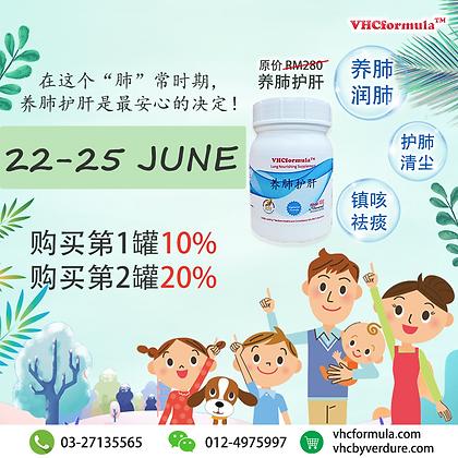 6月22-25日 购买2罐养肺护肝 折扣 20%