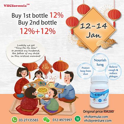 12-14 Jan Yang Fei Hu Gan 1st bottle get 12%