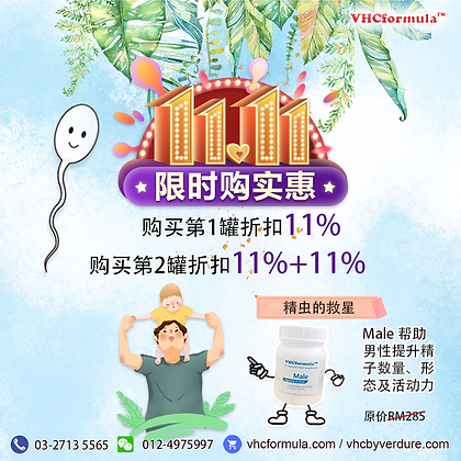 11月11日大优惠! 购买第2罐Male折扣11%+11%