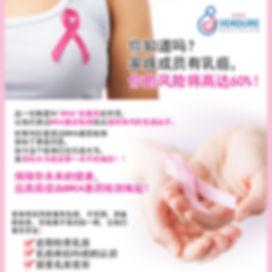 BRCA a.jpg