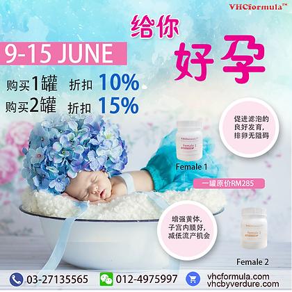 6月9-15日 购买1罐FEMALE 1 / FEMALE 2 折扣10%