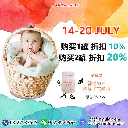 7月14-20日 购买2罐 孕育宝 折扣 20%