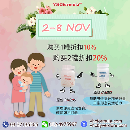 11月1-8日 孕育宝+Male 购买1罐 10%优惠 - 1罐孕育宝