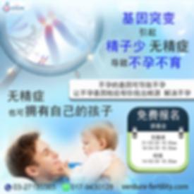 3月,4月 不孕的基因 (男) b.png