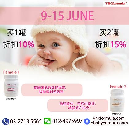 6月9-15日 购买2罐FEMALE 1 / FEMALE 2 折扣15%