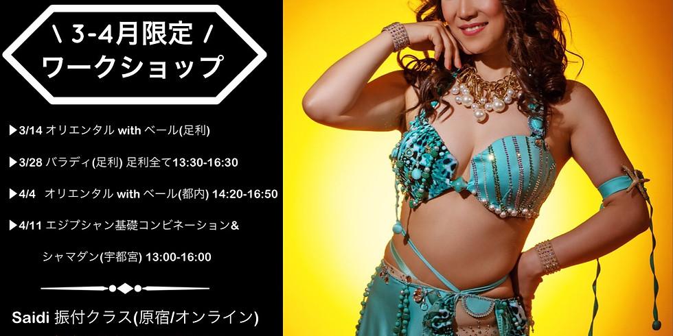 3/14, 28 (日)足利Nabila Workshops