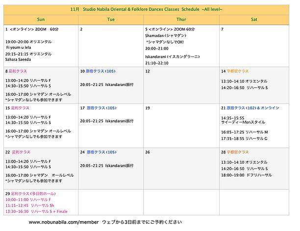 11月レッスンカレンダー.png