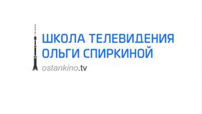"""Школа телевидения """"Останкино ТВ"""" Ольги Спиркиной. Голос - основа эффективного выступления."""