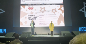 Презентация проекта www.HappyBirthdayCenter.com  в Crokus Citi Hall 13.09.2018г.