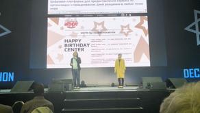 Презентация проекта www.HappyBirthdayCenter.com  в Crokus Citi Hall 13.09.2018г.