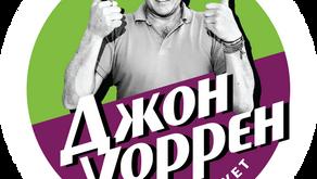 «Джон Уоррен рекомендует»в Азбуке Вкуса