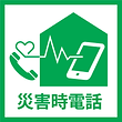 saigaidenwa_logo.png