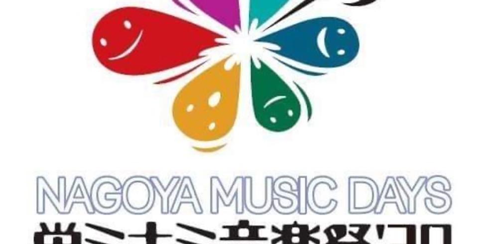 (開催中止)『栄ミナミ音楽祭'20』