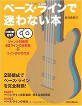 book_basslinemayowanai.jpg