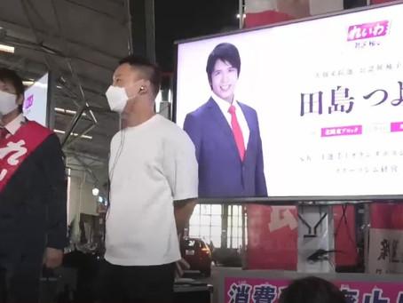 新越谷駅前 山本太郎 れいわ新選組代表 街宣に参加