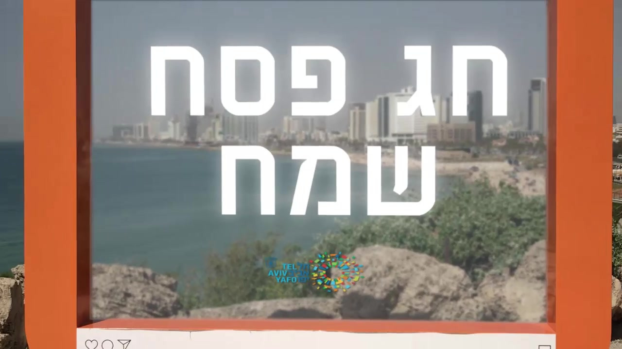 HAPPY PASSOVER FROM THE MAYOR OF TEL-AVIV