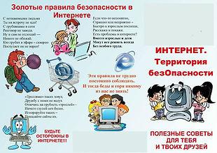 картинка по безопасности2.jpg