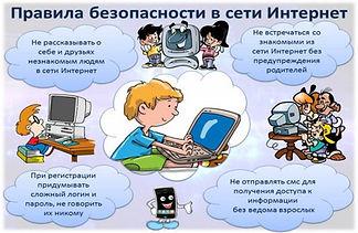 картинка по безопасности1.jpg
