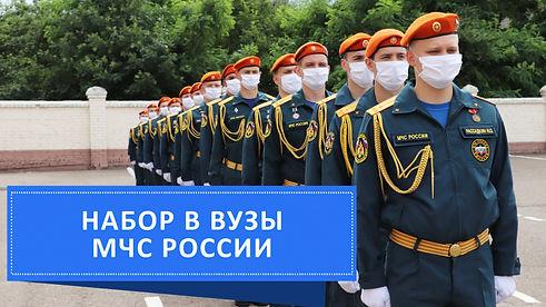 obyavlen-nabor-v-vuzy-mchs-rossii-v-2021