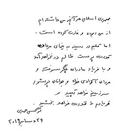 Mohammadi's quote handwritten.jpg