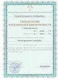 сертификаты0002.jpg