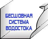 логотип Бесшовные водостоки.jpg
