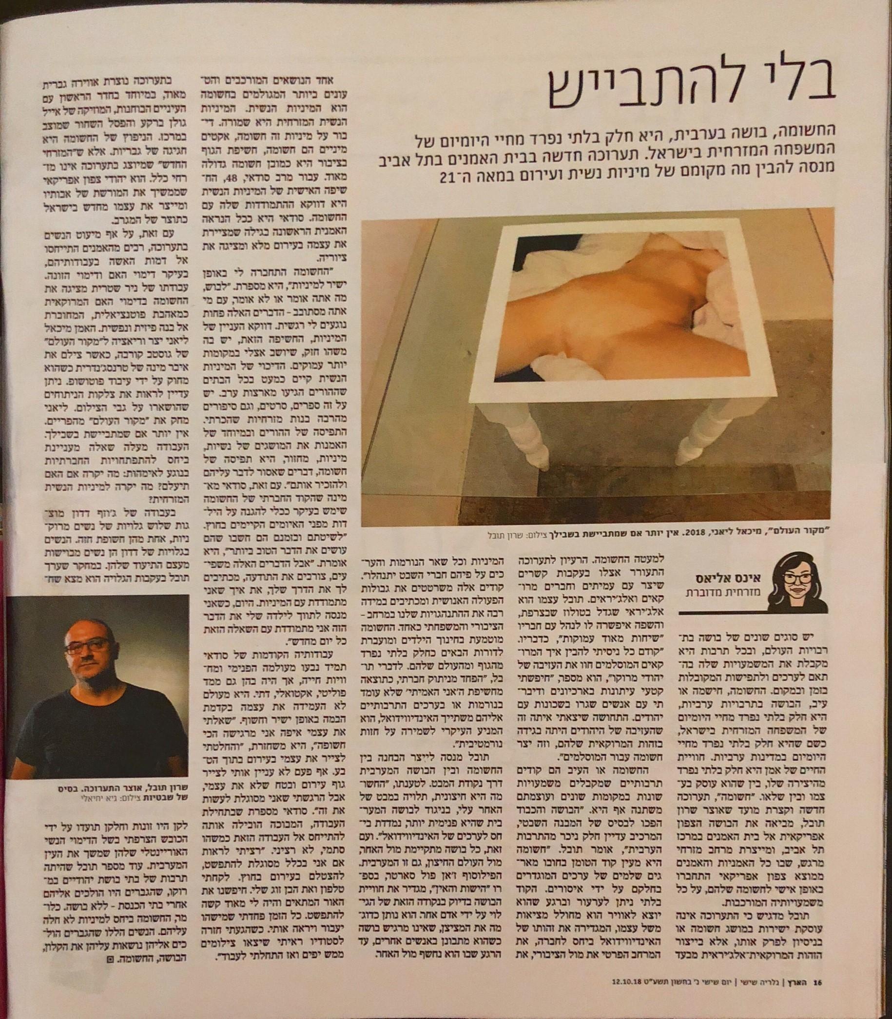 Article on Haaretz