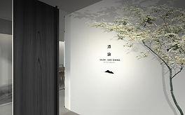 佐藤達郎デザイン事務所,佐藤達郎,熊本,京都,デザイン事務所,設計事務所