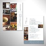 佐藤達郎デザイン事務所,佐藤達郎,熊本,グラフィック,ロゴ,CI,VI,デザイン,オフィスエム,茶会