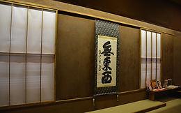 HIIRAGI,佐藤達郎デザイン事務所,佐藤達郎,熊本,鮨,寿司,すし