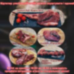 Продажа мяса.jpg