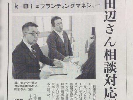 田辺ブランディングマネージャーが研修を終え来釧!澄川センター長とともに相談を実施します!
