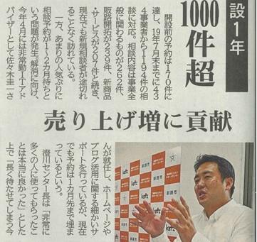 【釧路新聞】k-Biz開設1年 中小企業相談1000件超
