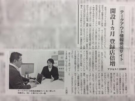 釧路「お持ち帰りごはん」、飲食店のテイクアウト情報を掲載しています!