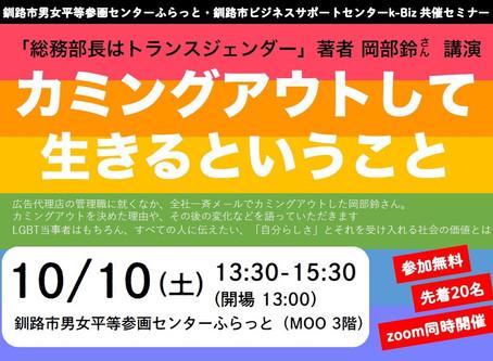 【2020年10月10日(土)開催】LGBTセミナー「カミングアウトして生きるということ」