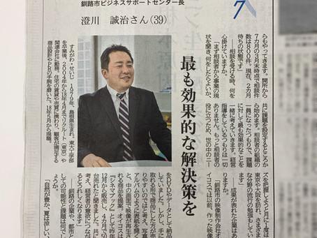 【北海道新聞】釧根びじねすトーク~澄川センター長