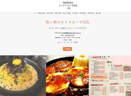 釧路飲食店テイクアウト可能店一覧を作成しました!