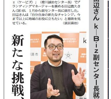 釧路新聞さんに当センター田辺の副センター長就任について掲載していただきました!