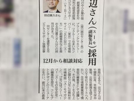 【釧路新聞】k-Bizブランディングマネージャー採用 12月から相談対応