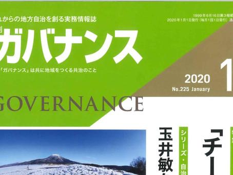 月刊ガバナンス1月号の小出センター長連載ページでk-Bizを取り上げていただきました!