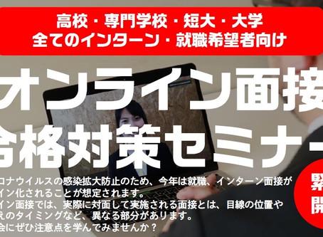 【2020年6月6日(土)開催オンラインセミナー】オンライン面接 合格対策セミナー