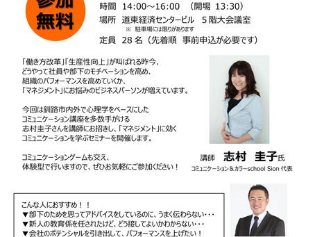 【イベント】マネジメントに効く!コミュニケーションセミナー