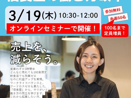 【2020年3月19日開催オンラインセミナー】残業のない飲食店「佰食屋」に学ぶ みんなが幸せになる佰食屋の働き方改革