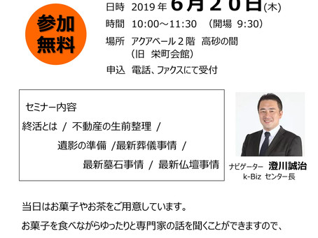 【2019年6月20日開催イベント】今日から始める終活セミナー
